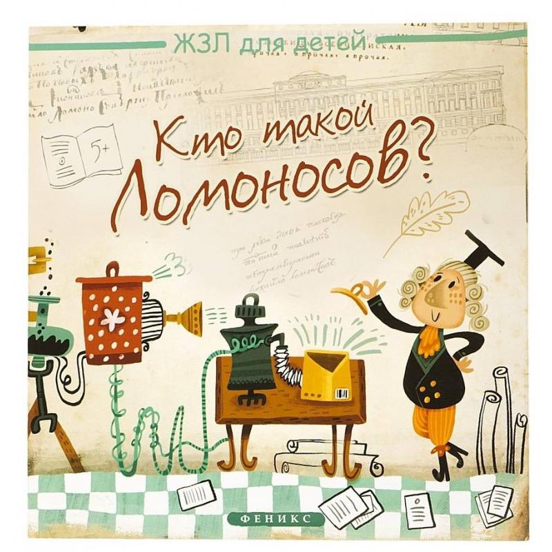 Книга Кто такой Ломоносов?