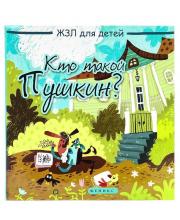 Книга Кто такой Пушкин?