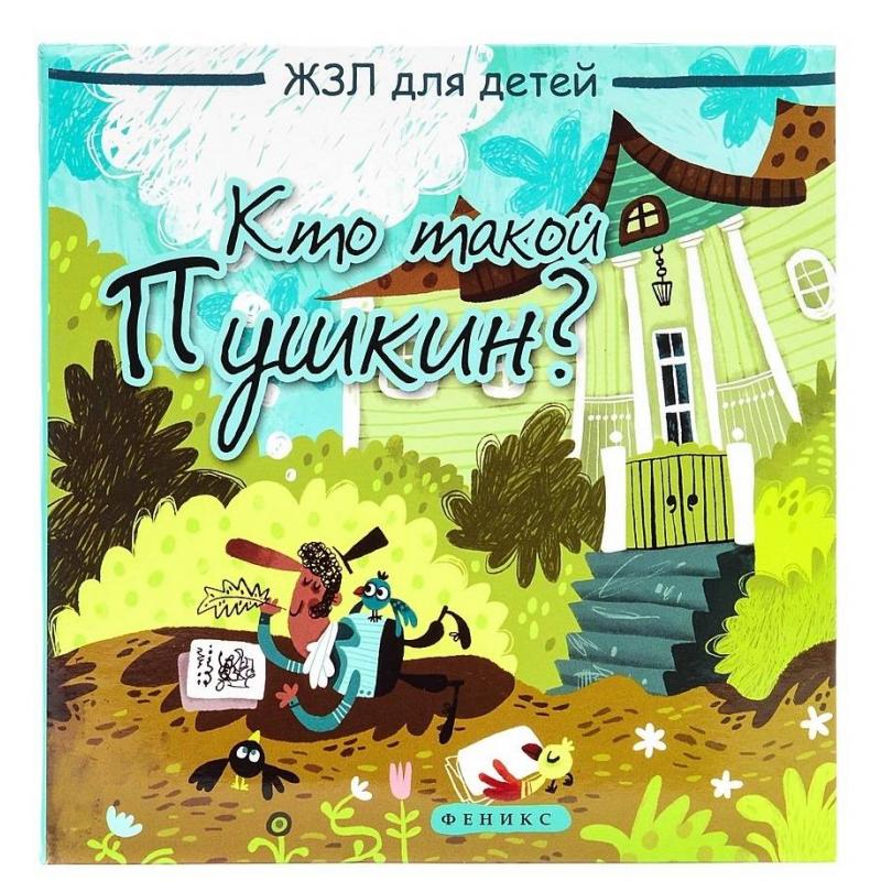 Феникс Книга Кто такой Пушкин? куплю фонарик феникс е 05