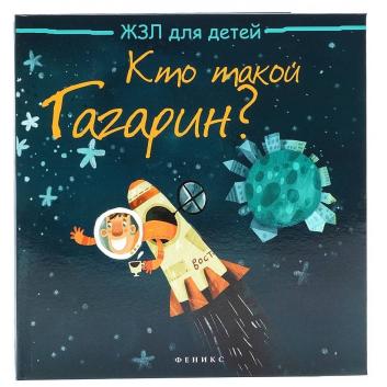 Книги и развитие, Книга Кто такой Гагарин? Феникс 417703, фото