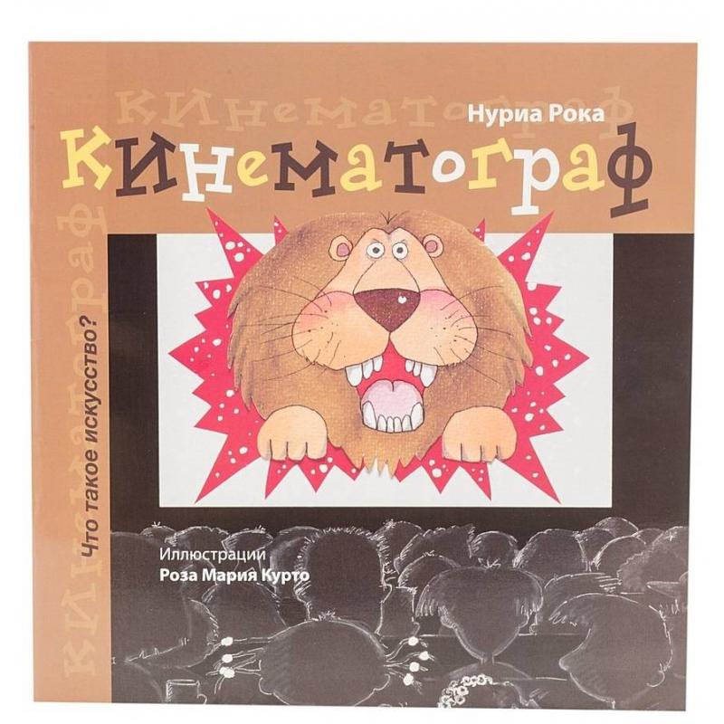 Книга Кинематограф