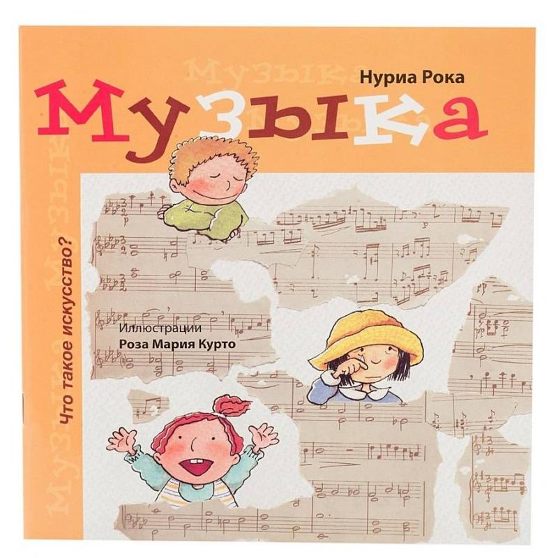 Книга Музыка