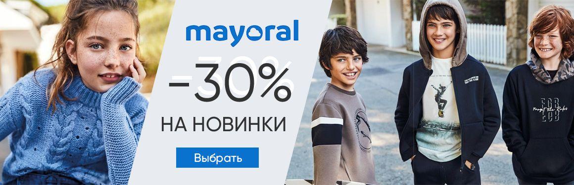 Mayoral осень-зима2020: -30%