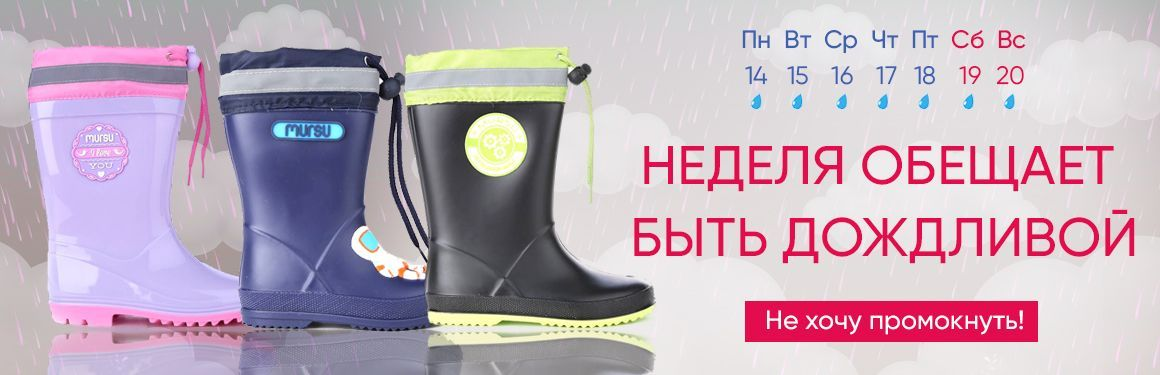 Резиновая обувь для дождливой погоды