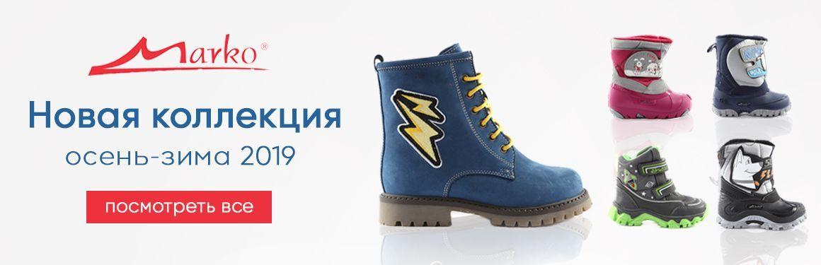 Новая коллекция обуви на осень-зиму от Marko