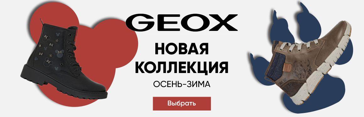 Геокс новинки 2021