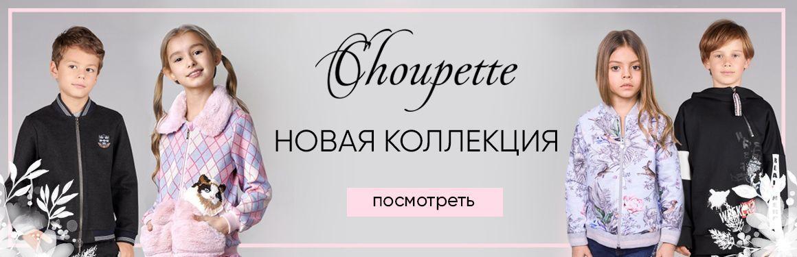 Сhoupette - Новая коллекция