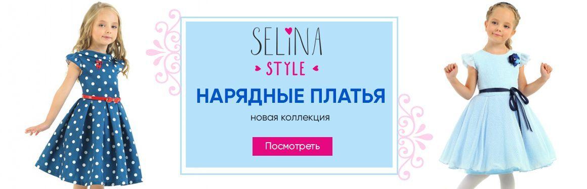 Новые поступления Selina Style