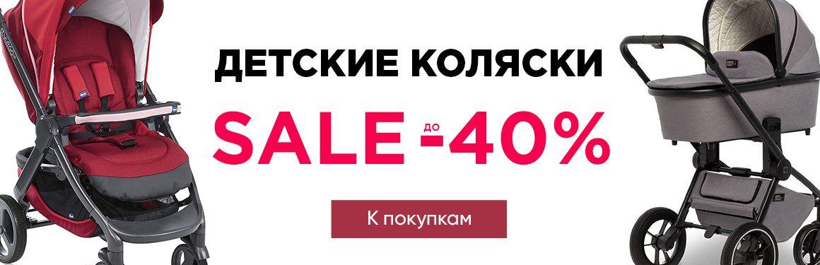 Коляски -40