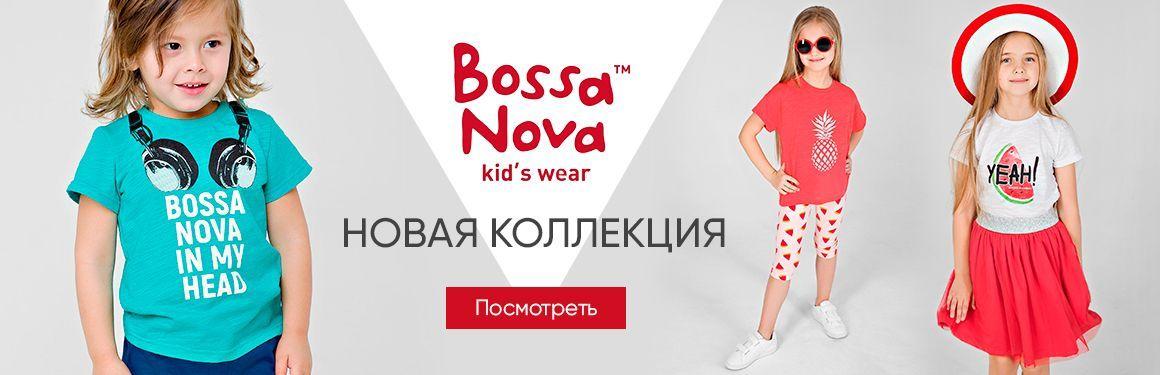 Боса Нова