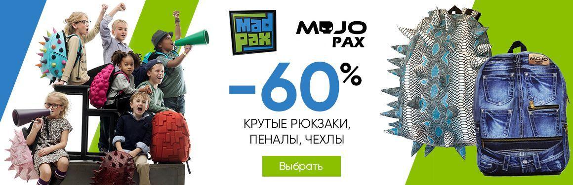 рюкзаки -60%